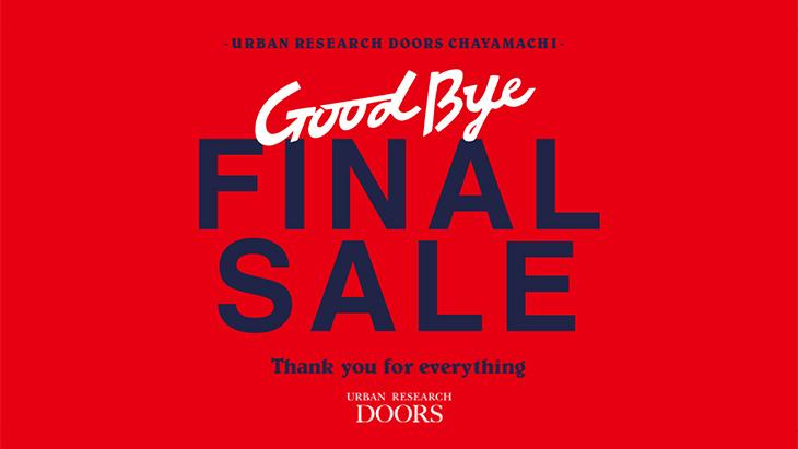 URBAN RESEARCH DOORS 茶屋町店にて<br />これまでの感謝の気持ちを込めてFINAL SALE開催決定!
