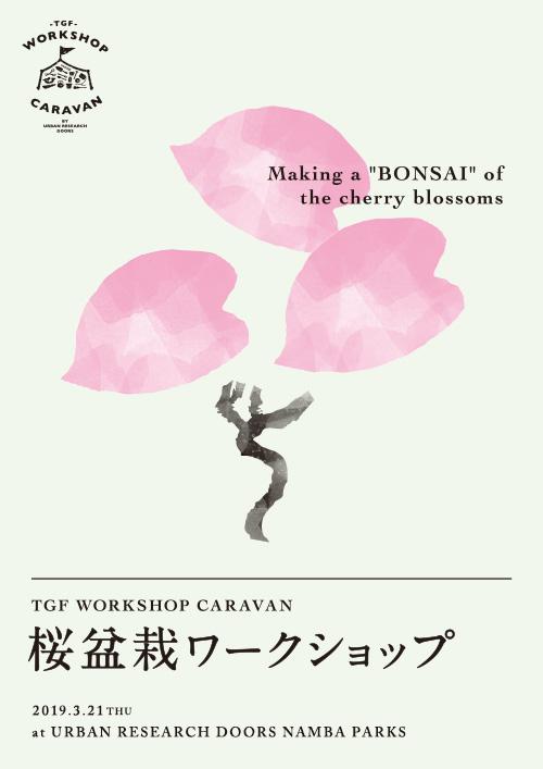 【3月21日開催】桜盆栽ワークショップ at なんばパークス店