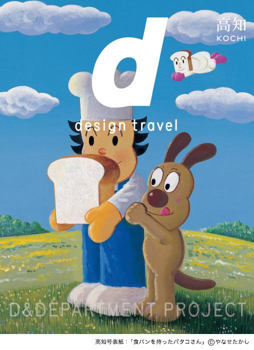 2019年3月19日(火)発売 d design travel KOCHI
