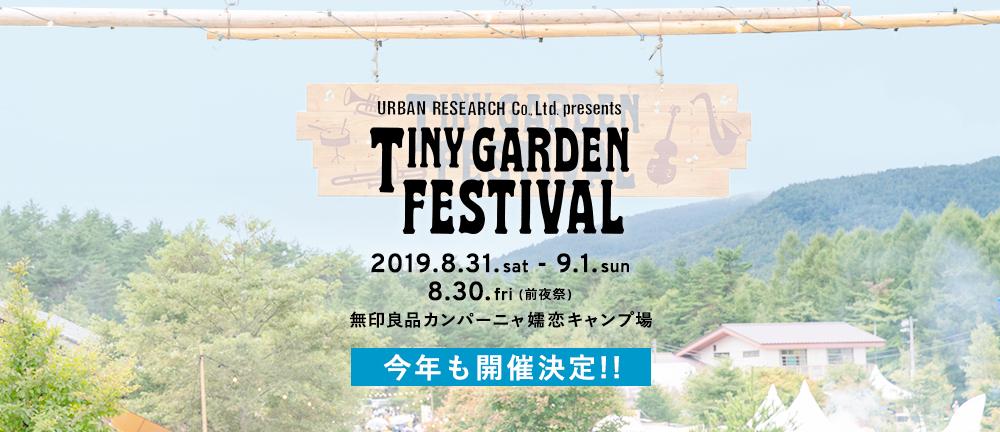 TINY GARDEN FESTIVAL 2019 今年も開催!