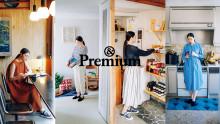 &Premium 5月号掲載