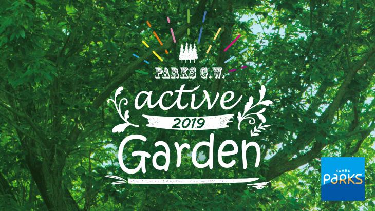 5月5日(日・祝)「PARKS G.W active Garden <br />スペシャルマーケット」にURBAN RESEARCH DOORS なんばパークス店が出展!
