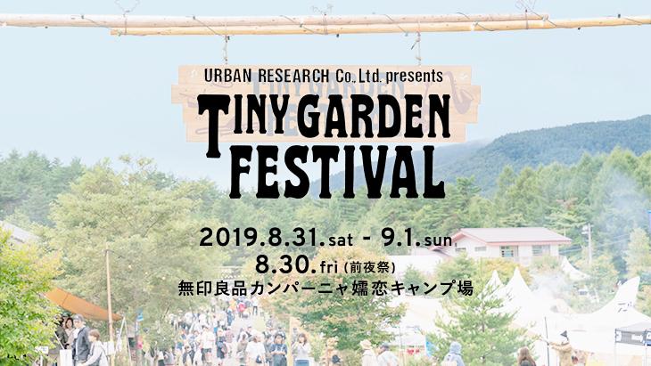小さな庭先で繰り広げられるガーデンパーティー <br />第7回 URBAN RESEARCH Co., Ltd. presents TINY GARDEN FESTIVAL 2019 開催決定!!