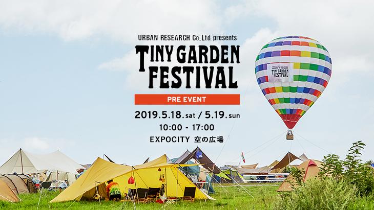 【5月18・19日開催】<br />URBAN RESEARCH Co., Ltd. presents TINY GARDEN FESTIVAL 2019 PRE EVENT at EXPOCITY「空の広場」