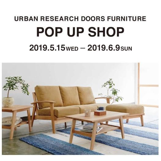 5月15日(水)より なんばパークスにて<br />「URBAN RESEARCH DOORS FURNITURE POP UP SHOP」を開催!