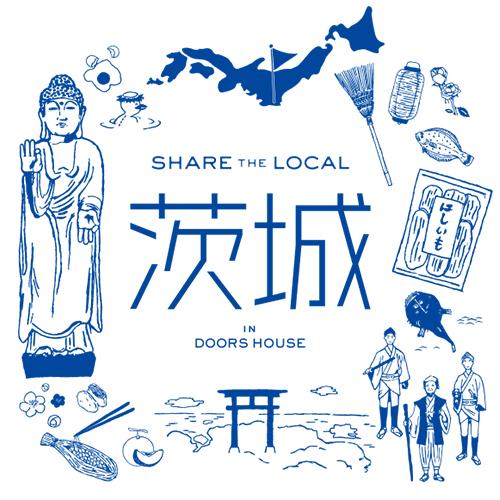 大阪「DOORS HOUSE」にて茨城をテーマにした<br />「SHARE THE LOCAL 茨城」を開催!