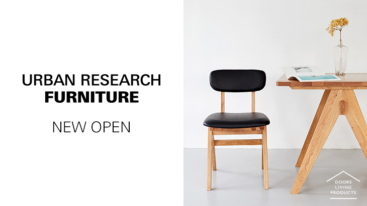 URBAN RESEARCH ONLINE STOREに<br />「URBAN RESEARCH FURNITURE」がオープン!