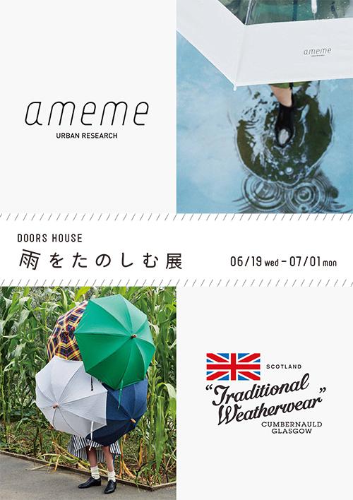 大阪にて「DOORS HOUSE 〜雨をたのしむ展〜」を開催!