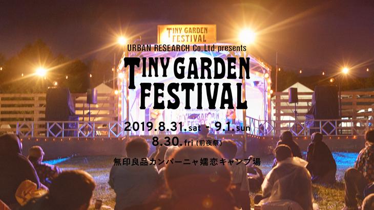 第7回 URBAN RESEARCH Co., Ltd. presents <br />TINY GARDEN FESTIVAL 2019 第二弾アーティスト発表!!!