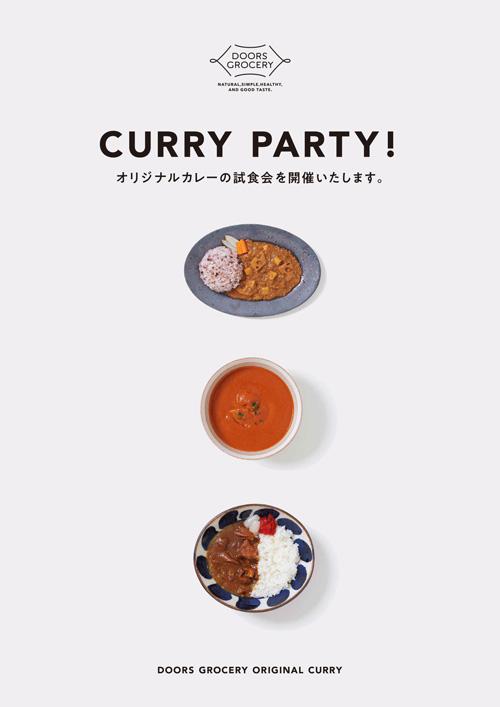 DOORS GROCERY オリジナルカレーの<br />試食会を開催いたします!