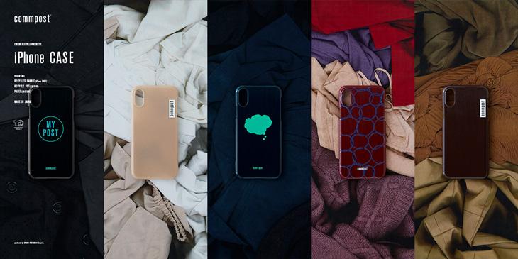サスティナブルプロダクトブランド「commpost」<br />デッドストック衣料をアップサイクルしたiPhone CASEが登場