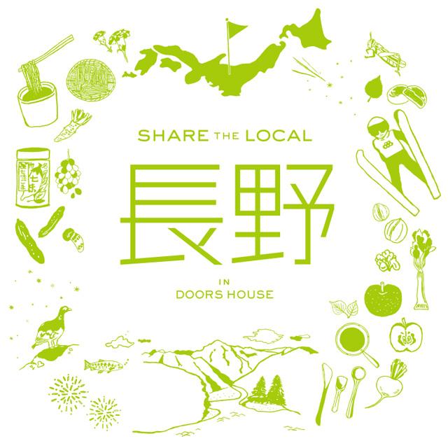 大阪「DOORS HOUSE」にて長野をテーマにした<br />「SHARE THE LOCAL 長野」が8月7日よりスタート!