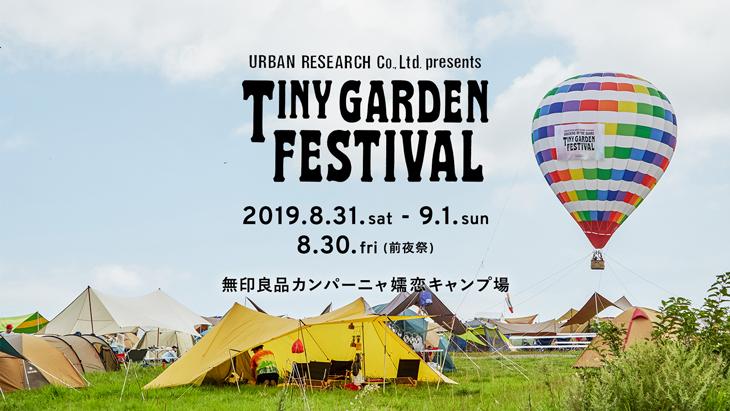 第7回 URBAN RESEARCH Co., Ltd. presents <br />TINY GARDEN FESTIVAL 2019 第三弾アーティスト、出演日発表!!!