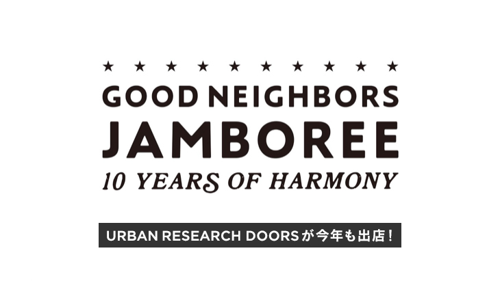 8月24日(土)開催 <br />GOOD NEIGHBORS JAMBOREE 2019にURBAN RESEARCH DOORSが出店!
