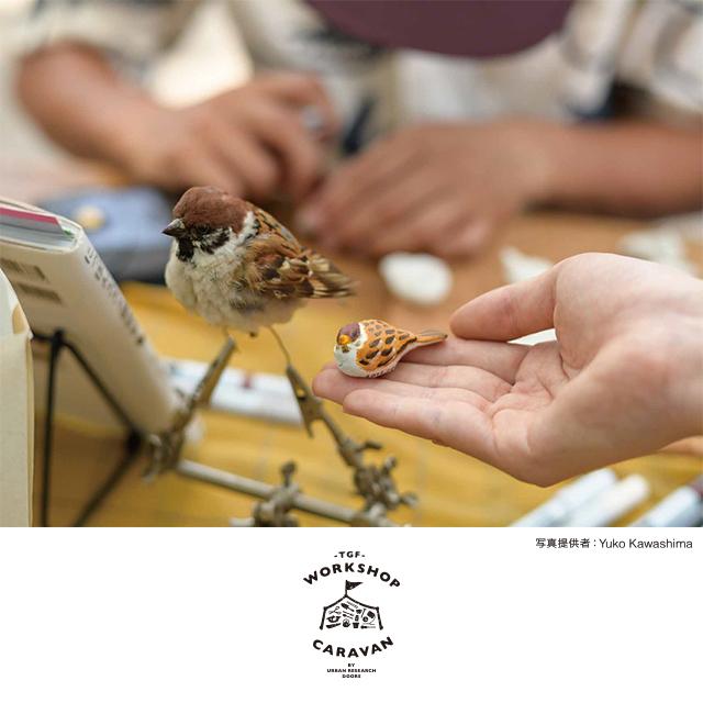 【9月14日開催】マルイ吉祥寺店にて<br />「じぶんだけの肩チュンbirdをつくろう」ワークショップを開催!