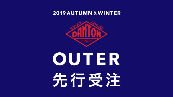 2019 AUTUMN/WINTER <br />DANTON アウター先行受注会開催!