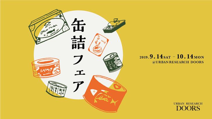 さまざまな缶詰を集めた期間限定のフェアを開催!