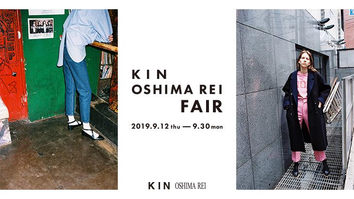 KIN / OSHIMA REI FAIR 3店舗で開催!