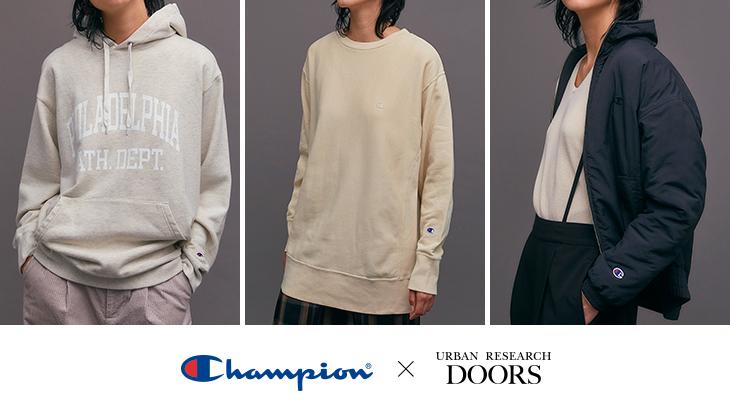 Champion × URBAN RESEARCH DOORS <br />この秋のスタイルづくりにきっと役立つ優秀パートナー3型が登場!