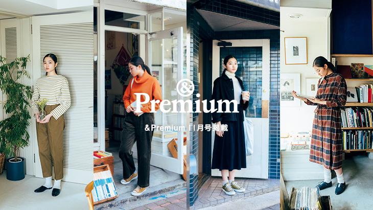 FORK&SPOON <br />&Premium 11月号掲載のお知らせ